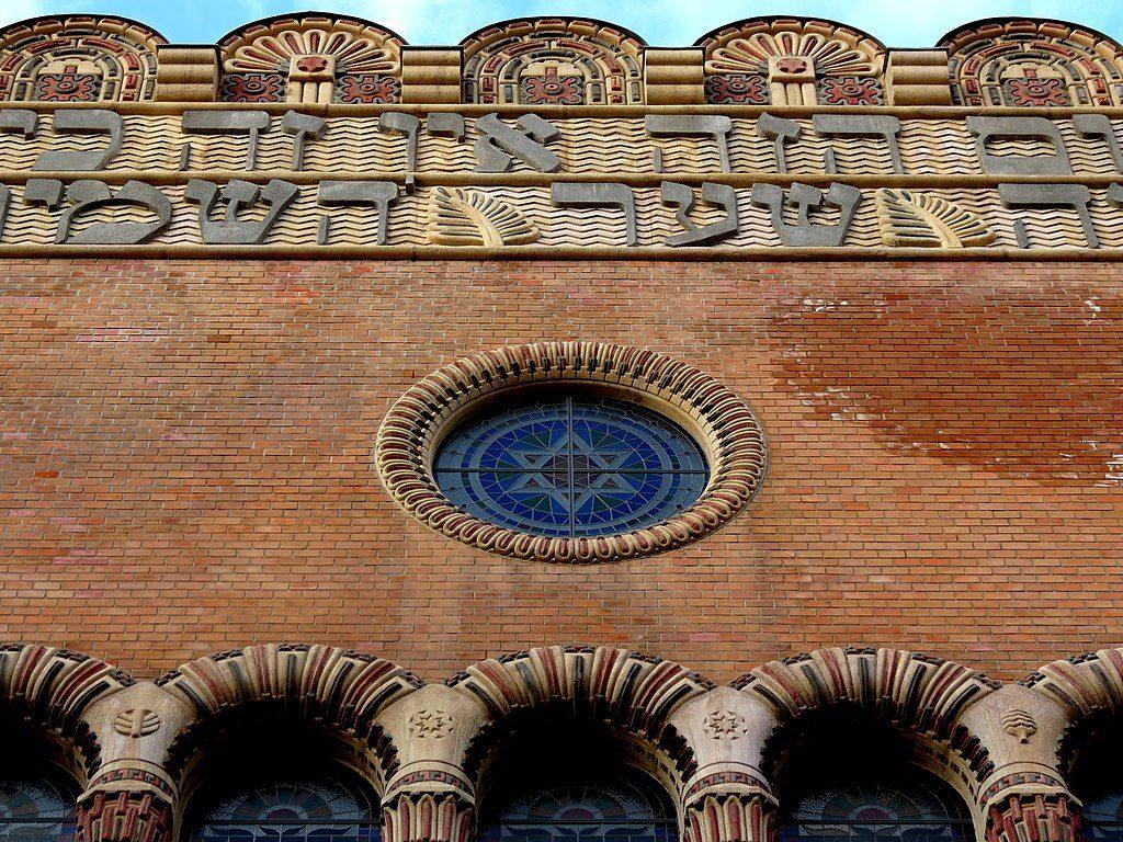 Façade d'une synagogue dans l'ancien quartier juif de Budapest - Photo de Xorge