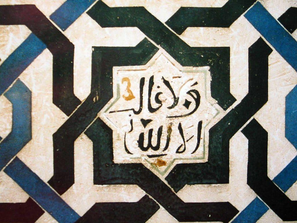 Faience arabe que l'on retrouvera ensuite indirectement dans les azulejos.