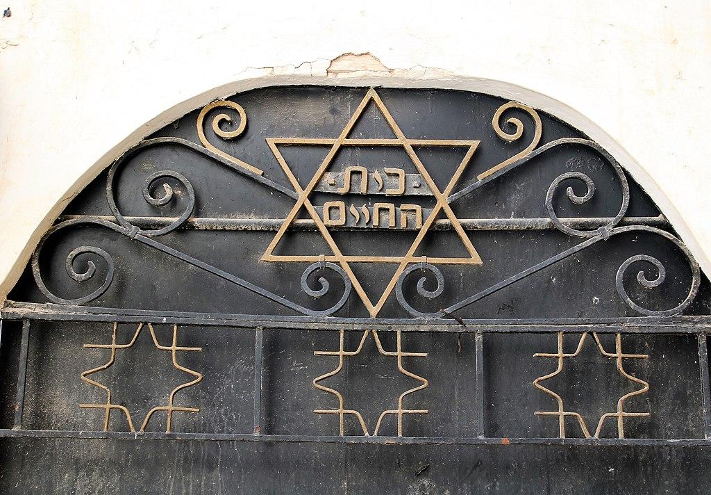 Etoile de David dans le quartier juif du Mellah à Fès - Photo de Werner100359