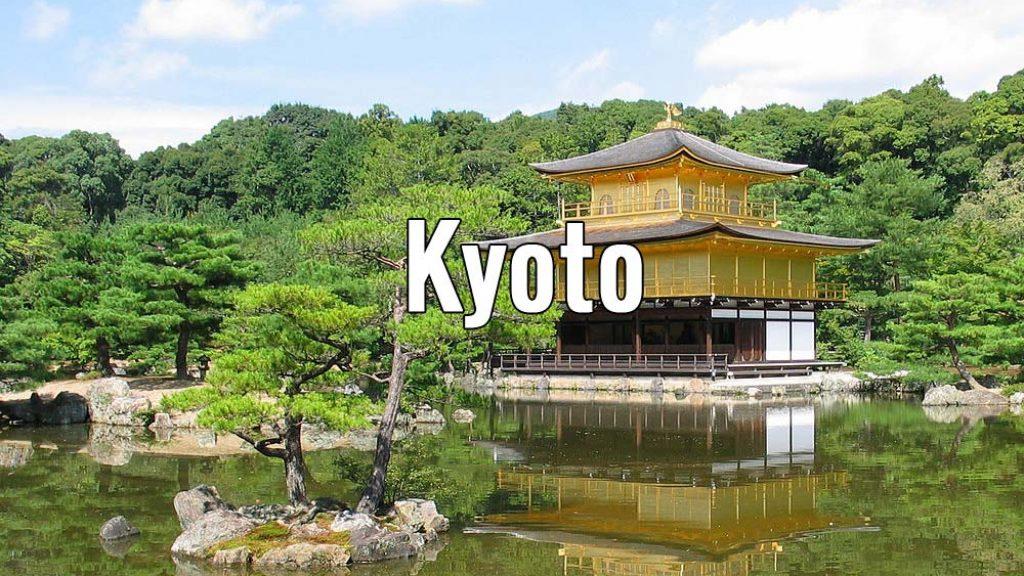Visiter Kyoto au Japon pendant 2 ou 3 jours. Photo de Keith Pomakis