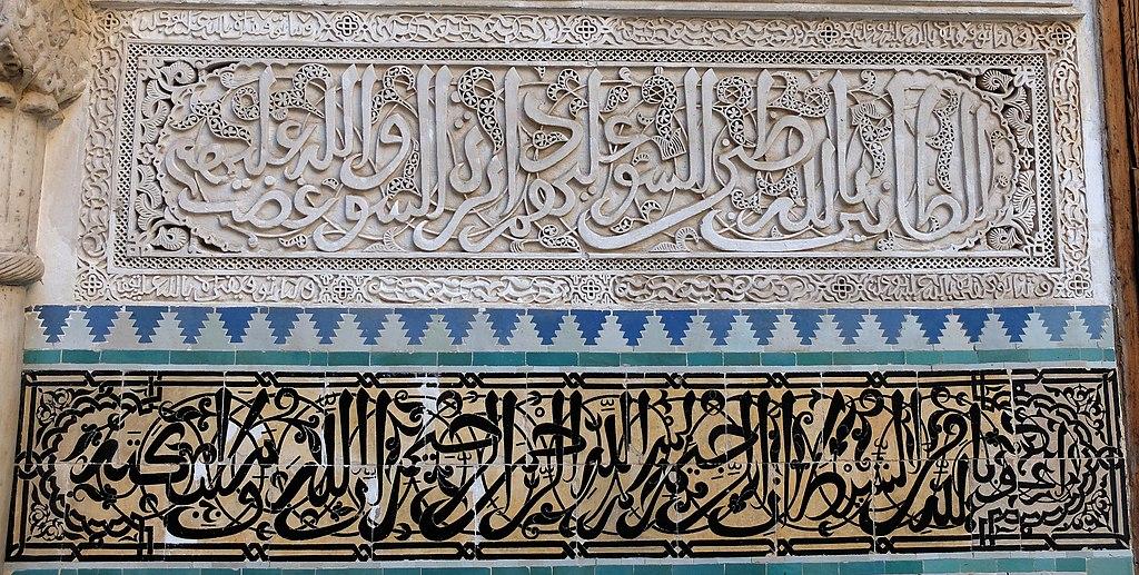 Calligraphie dans la Medersa Al Attarine dans la Médina de Fes - Photo de Robert Prazeres